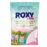 پودر صابون لباس کودک ماشین لباسشویی رکسی 800 گرم Roxy